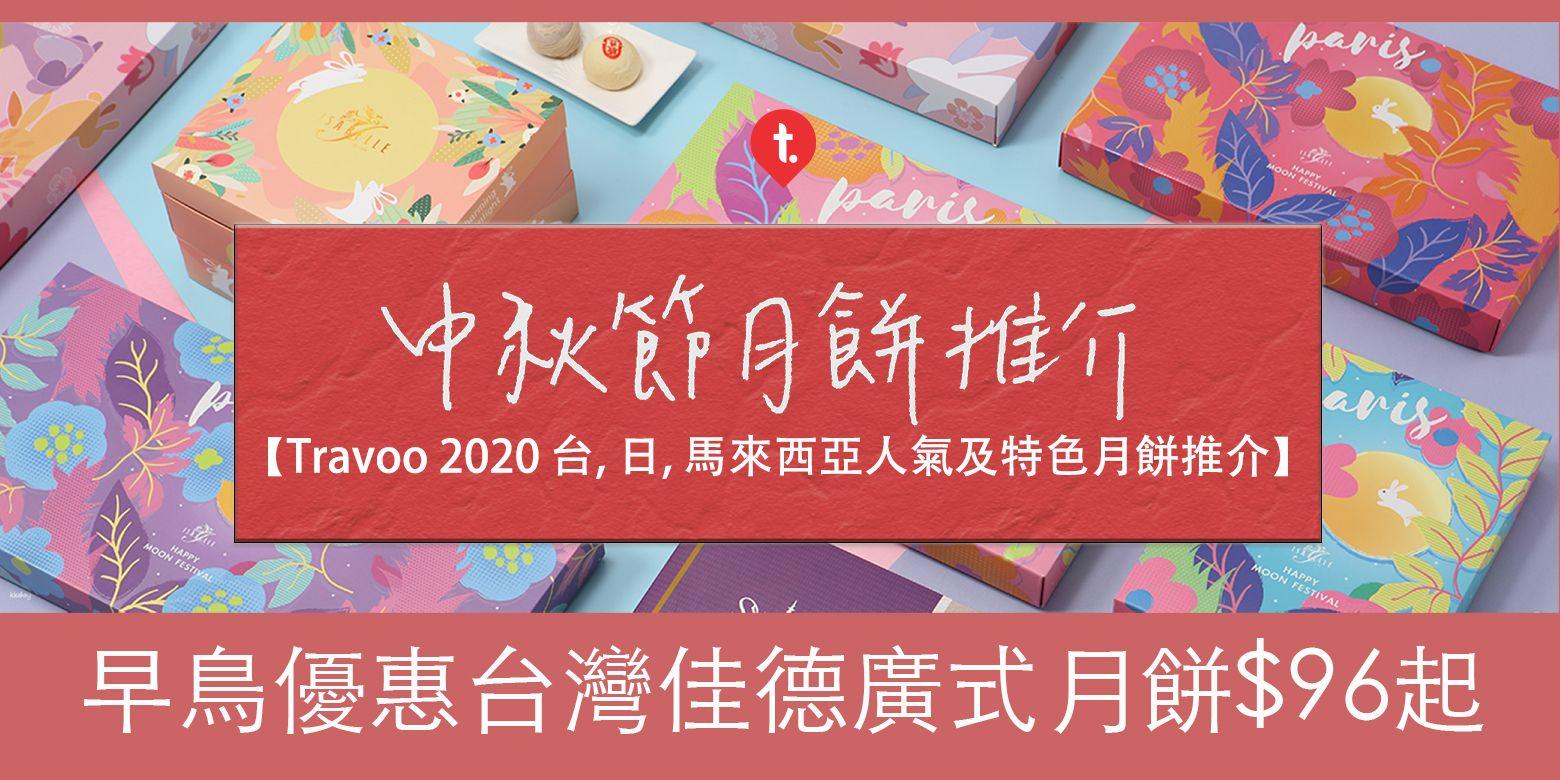 【Travoo和你買月餅 - 日本、台灣、馬來西亞月餅禮盒推介及優惠】